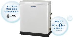 軟水器ソフティナ1